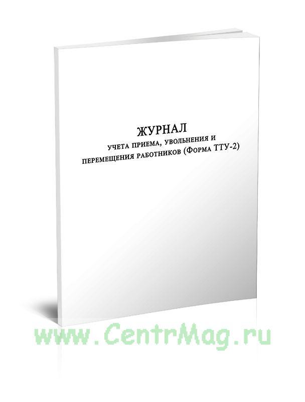 Журнал учета приема, увольнения и перемещения работников (Форма ТТУ-2)