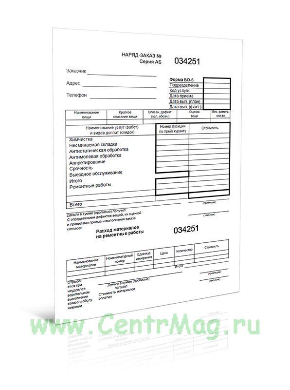 Наряд-заказ и квитанция (Форма БО-5) (Бланк строгой отчетности трехслойный самокопирующийся)