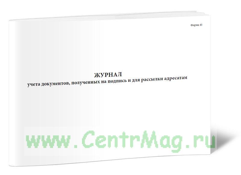 Журнал учета документов, полученных на подпись и для рассылки адресатам
