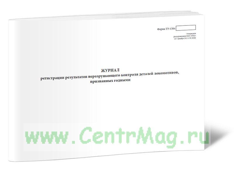 Журнал регистрации результатов неразрушающего контроля деталей локомотивов, признанных годными (Форма ТУ-138л)