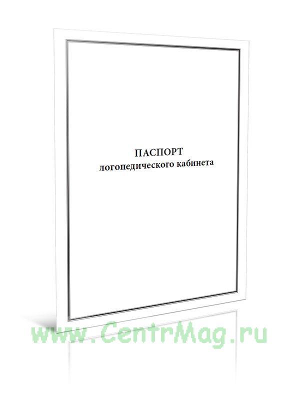 Паспорт логопедического кабинета