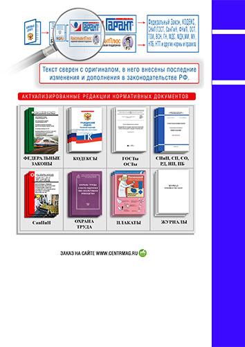 О создании Системы добровольной сертификации на железнодорожном транспорте Российской Федерации 2020 год. Последняя редакция