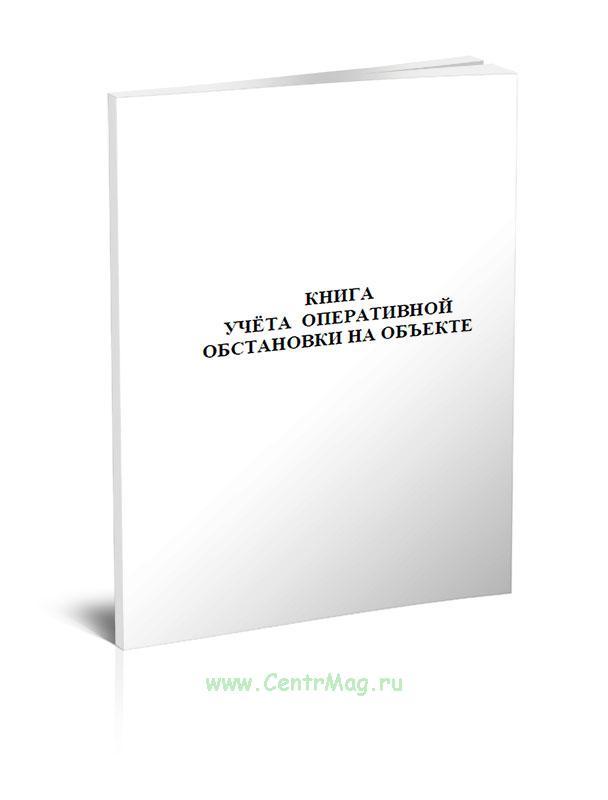 Книга учета оперативной обстановки на объекте