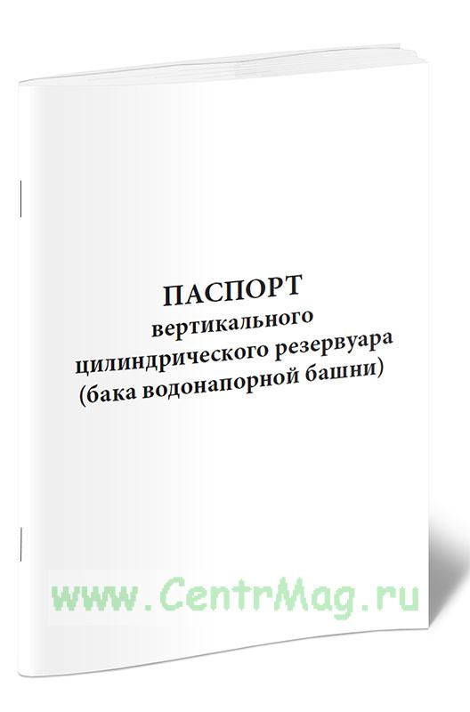 Паспорт вертикального цилиндрического резервуара (бака водонапорной башни)