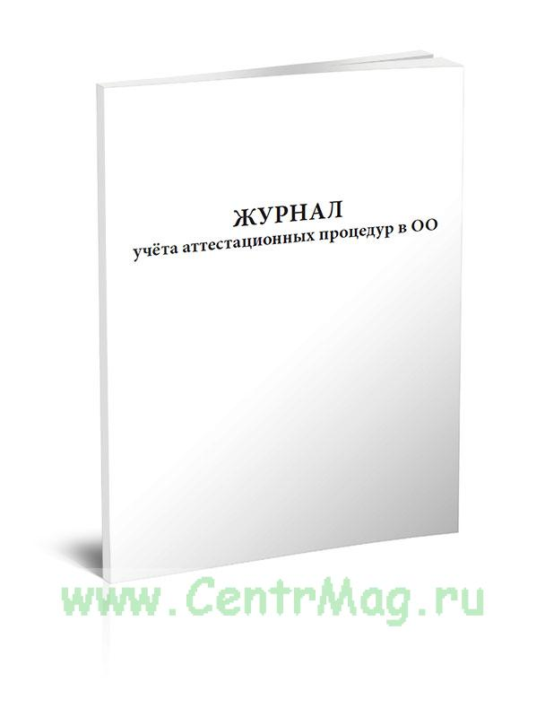 Журнал учета аттестационных процедур в ОО
