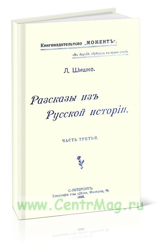 Рассказы из Русской истории. Часть третья