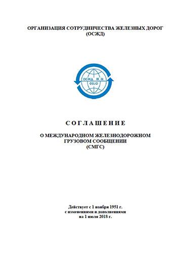 Соглашение о международном железнодорожном грузовом сообщении (СМГС) 2019 год. Последняя редакция