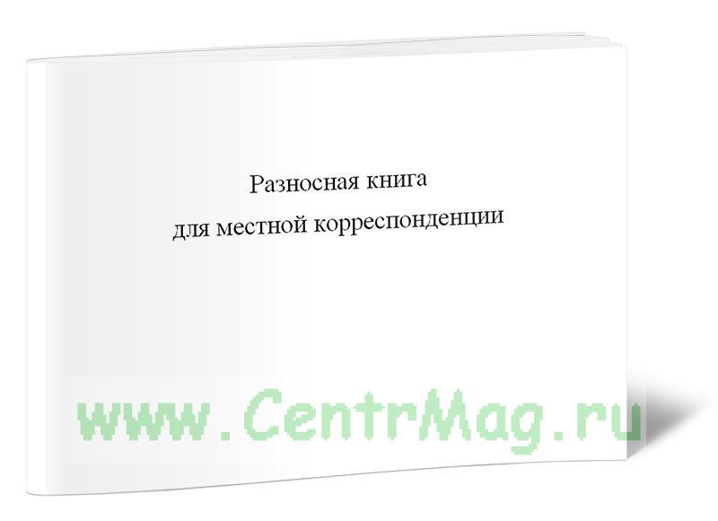 Разносная книга для местной корреспонденции (Форма №4)