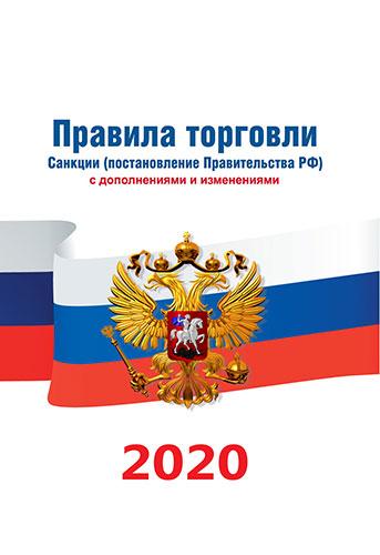 Правила торговли по состоянию на 2020 год. Санкции