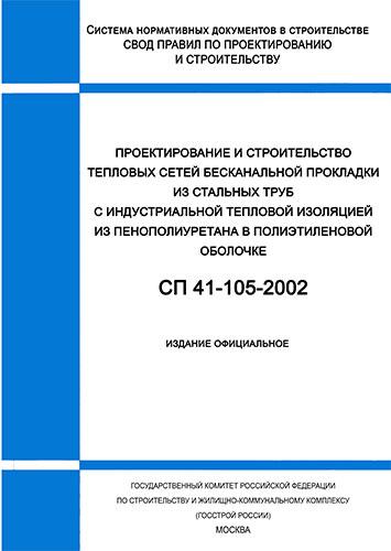 СП 41-105-2002 Проектирование и строительство тепловых сетей бесканальной прокладки из стальных труб с индустриальной тепловой изоляцией из пенополиуретана в полиэтиленовой оболочке 2020 год. Последняя редакция