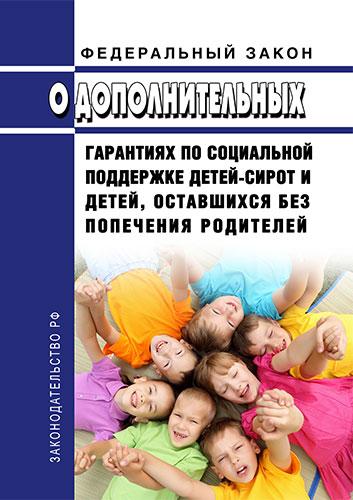 О дополнительных гарантиях по социальной поддержке детей-сирот и детей, оставшихся без попечения родителей 2019 год. Последняя редакция