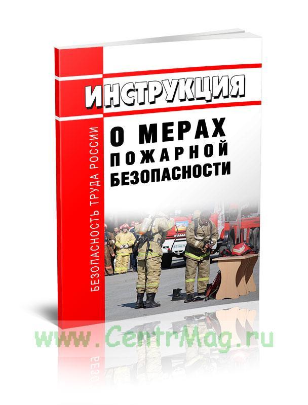 Инструкция о мерах пожарной безопасности