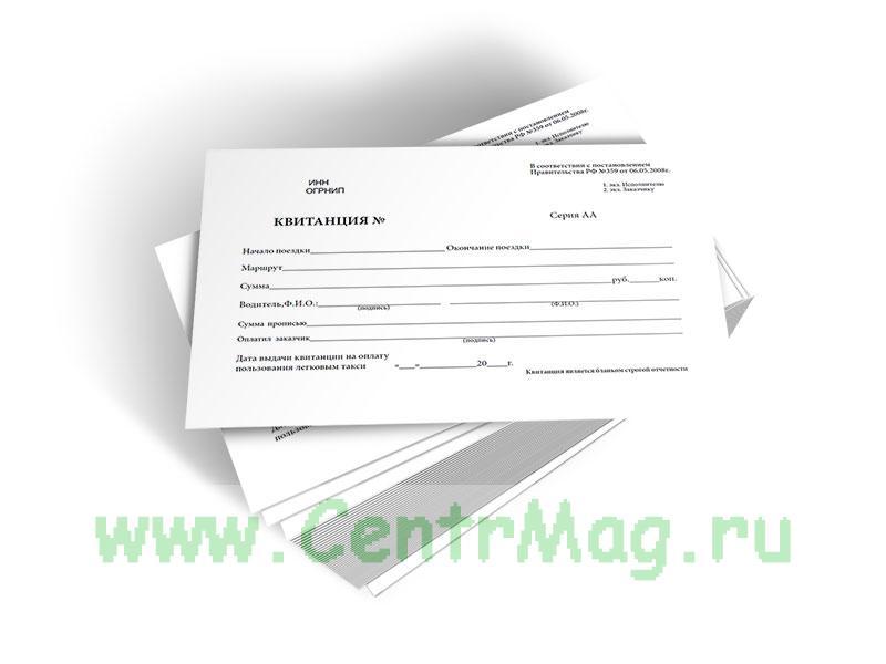Квитанция для такси (бланк строгой отчетности двухслойный самокопирующий) Постановление Правительства Российской Федерации №359 от 06.05.2008