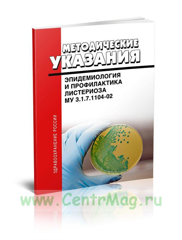МУ 3.1.7.1104-02 Эпидемиология и профилактика листериоза 2020 год. Последняя редакция