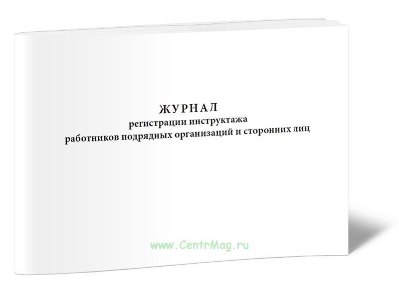Журнал регистрации инструктажа работников подрядных организаций и сторонних лиц