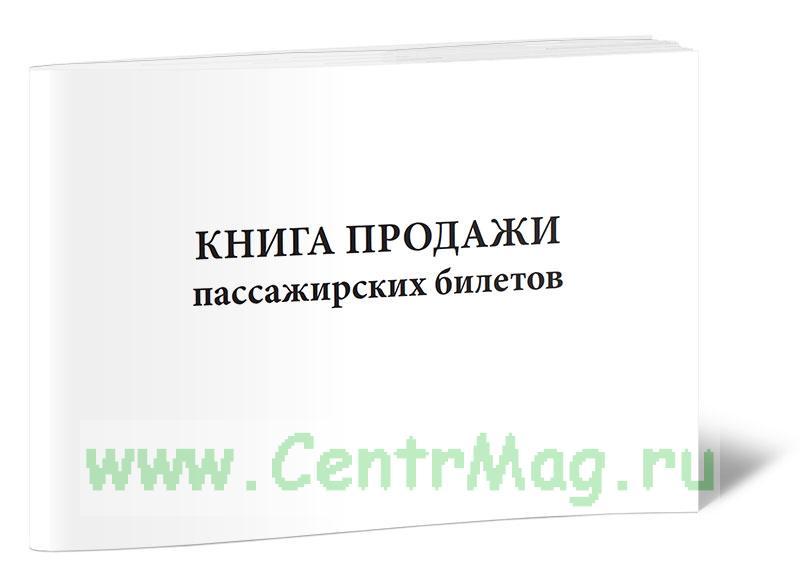 Книга продажи пассажирских билетов (Форма ЛУ-8)