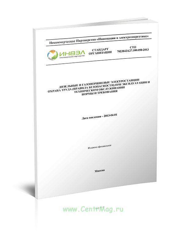 СТО 70238424.27.100.058-2013 Дизельные и газопоршневые электростанции. Охрана труда (правила безопасности) при эксплуатации и техническом обслуживании. Нормы и требования 2020 год. Последняя редакция