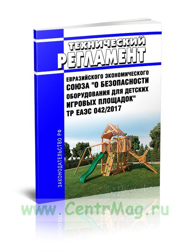 ТР ЕАЭС 042/2017 Технический регламент Евразийского экономического союза