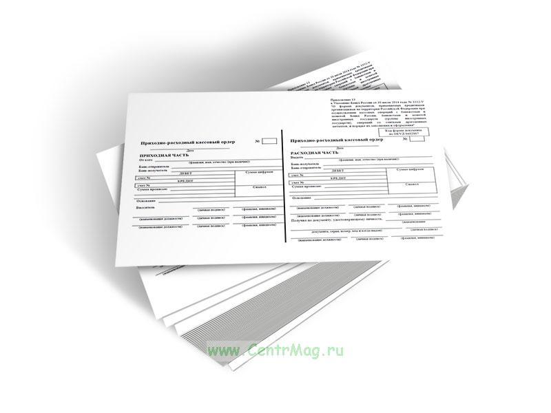 Приходно-расходный кассовый ордер (Код формы по ОКУД 0402007)