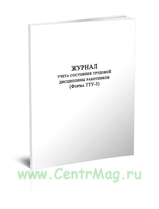 Журнал учета состояния трудовой дисциплины работников (Форма ТТУ-3)