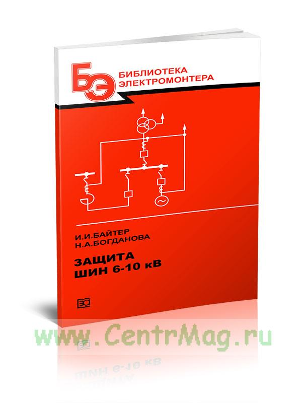 Защита шин 6-10 кВ