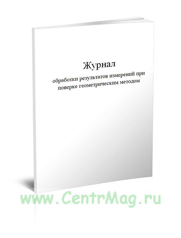Журнал обработки результатов измерений при поверке геометрическим методом