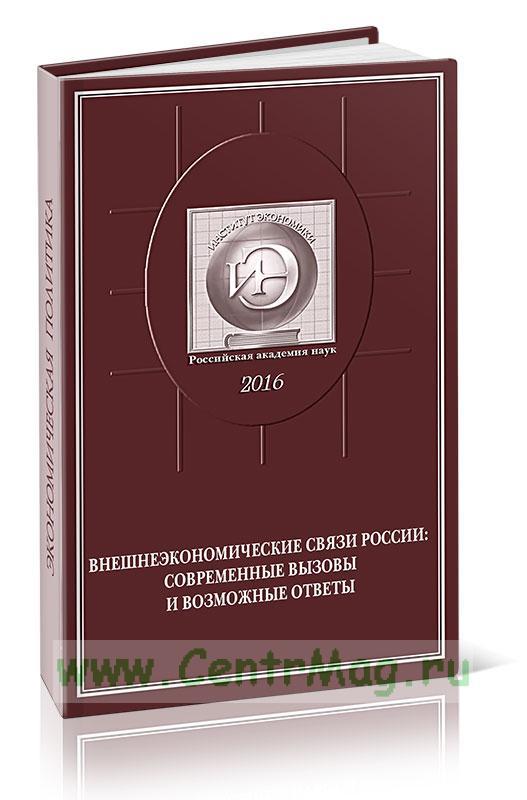 Внешнеэкономические связи России: современные вызовы и возможные ответы: Колл. монография