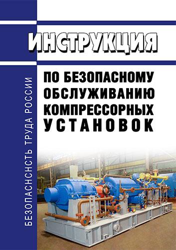 Инструкция по безопасному обслуживанию компрессорных установок