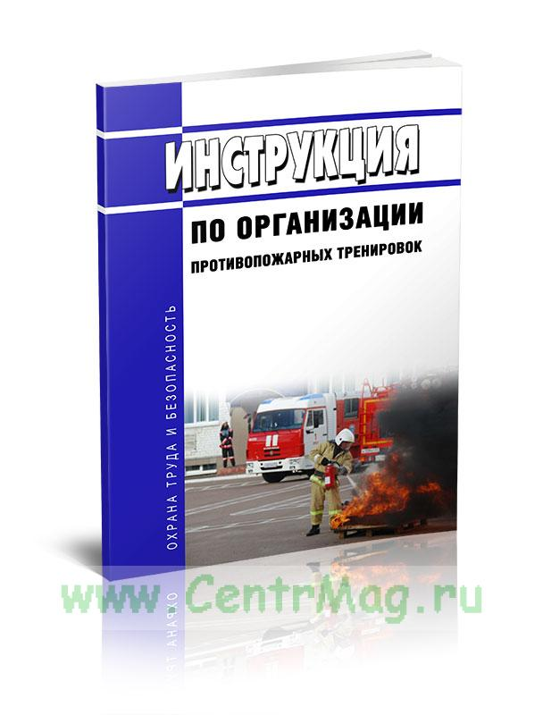 Инструкция по организации противопожарных тренировок