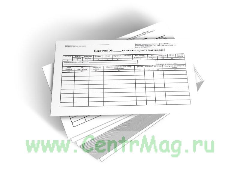 Карточка складского учета материалов (Форма М-17)