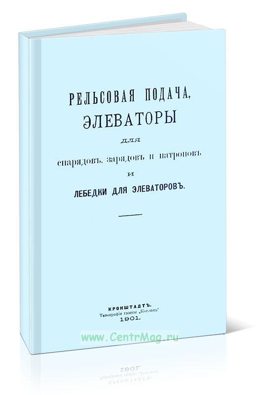 Элеваторы книга элеваторы хохла