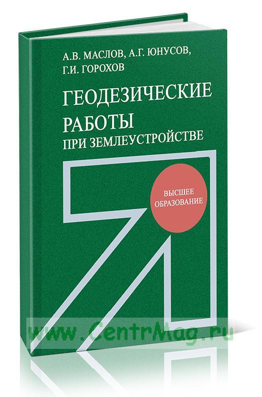 Геодезические работы при землеустройстве (2-е изд.)