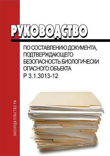 Р 3.1.3013-12 Руководство по составлению документа, подтверждающего безопасность биологически опасного объекта 2020 год. Последняя редакция