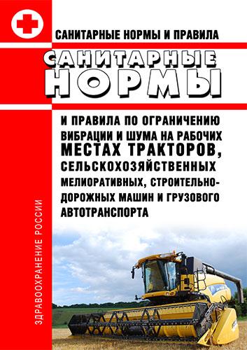 СанПиН 1102-73 Санитарные нормы и правила по ограничению вибрации и шума на рабочих местах тракторов, сельскохозяйственных мелиоративных, строительно-дорожных машин и грузового автотранспорта