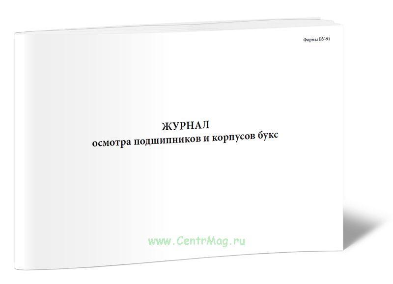 Журнал осмотра роликовых подшипников и корпусов букс (Форма ВУ-91)