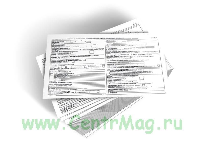 Учетно-статистическая карточка на гражданское и административное дело в суде апелляционной инстанции (Форма 6.2)