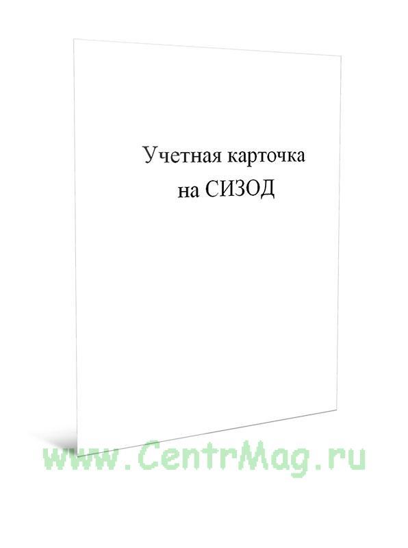 Учетная карточка на СИЗОД