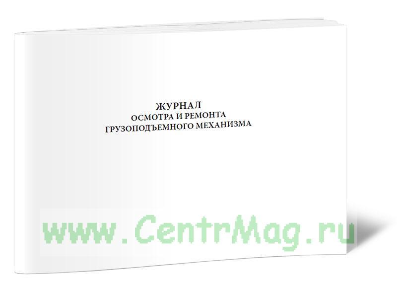 Журнал осмотра и ремонта грузоподъемного механизма