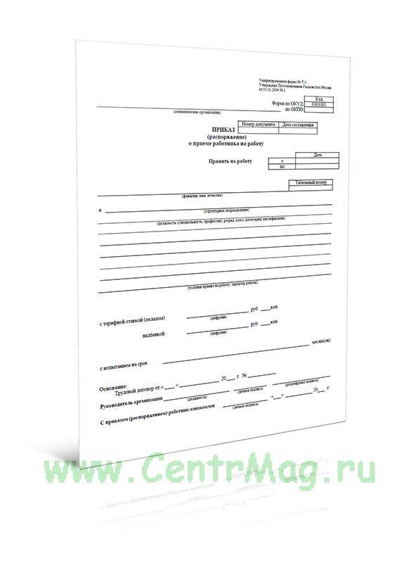 Приказ (распоряжение) о приеме работника на работу (Унифицированная форма № Т-1, Форма по ОКУД 0301001)
