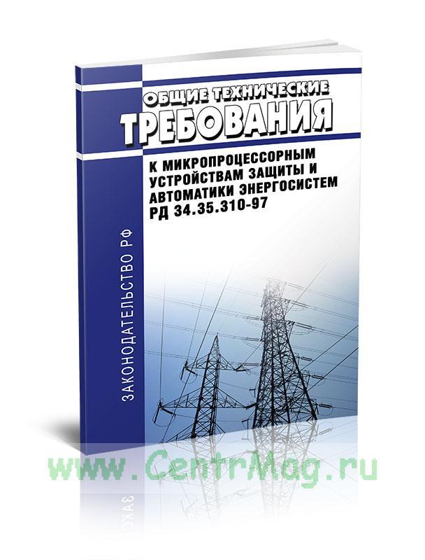 РД 34.35.310-97 Общие технические требования к микропроцессорным устройствам защиты и автоматики энергосистем 2019 год. Последняя редакция
