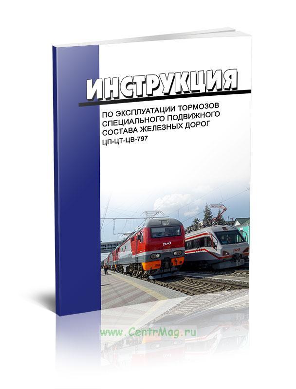 Инструкция по эксплуатации тормозов специального подвижного состава железных дорог. ЦП-ЦТ-ЦВ-797 2019 год. Последняя редакция