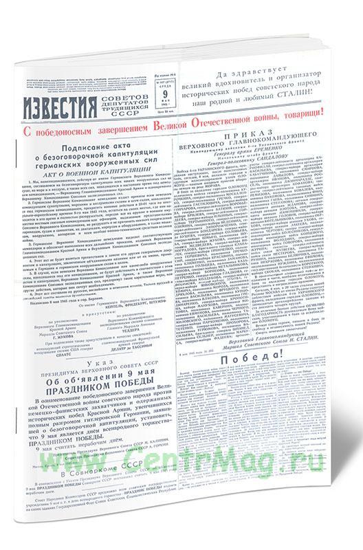 Газета «Известия» № 107 от 9 мая 1945