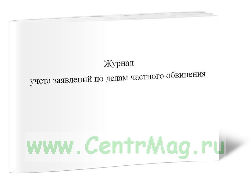 Журнал учета заявлений по делам частного обвинения (Форма №5.1)