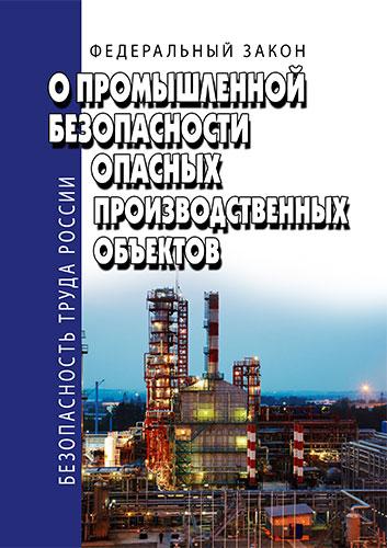 О промышленной безопасности опасных производственных объектов. Федеральный закон 2020 год. Последняя редакция