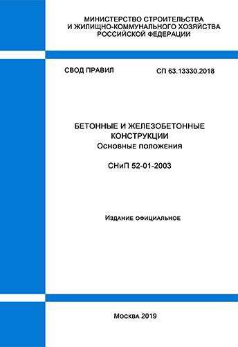 СП 63.13330.2018 Бетонные и железобетонные конструкции. Основные положения. СНиП 52-01-2003 2019 год. Последняя редакция