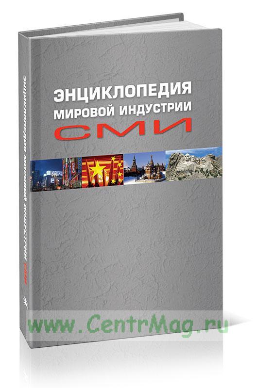 Энциклопедия мировой индустрии СМИ: Учебное пособие (2-е издание, переработанное и дополненное)