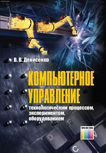 Компьютерное управление технологическим процессом, экспериментом, оборудованием