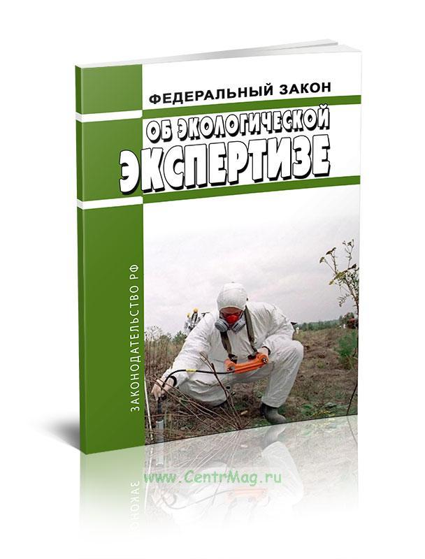 Об экологической экспертизе Федеральный закон от 23.11.1995 N 174-ФЗ 2019 год. Последняя редакция