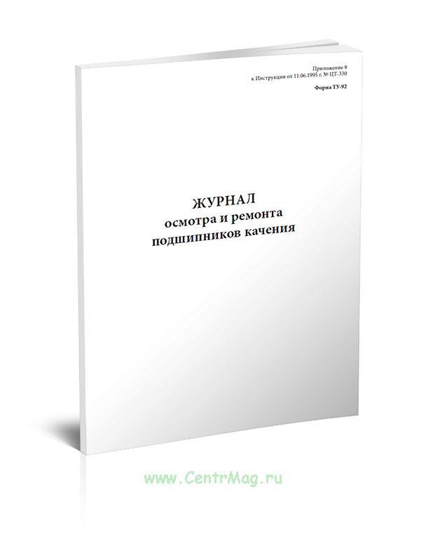 Журнал осмотра и ремонта подшипников качения (Форма ТУ-92)
