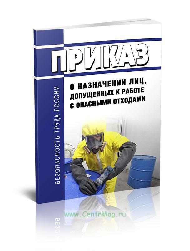 Приказ о назначении лиц, допущенных к работе с опасными отходами